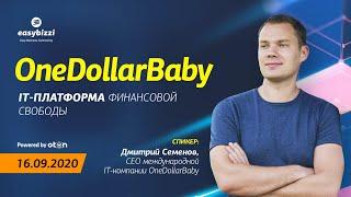 OneDollarBaby: Расширенные возможности обновленной партнерской программы