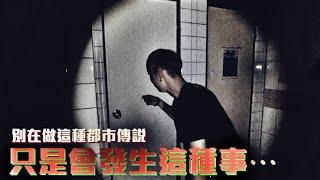 【都市傳說謠言終結者】呼喊廁所裡的洋介⋯你以為鬼魂用叫的就會來? 招鬼沒有那麽簡單⋯ 《未來男友Liann》