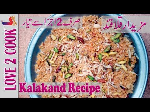 How To Make Kalakand Recipe In Urdu Hindi 2020