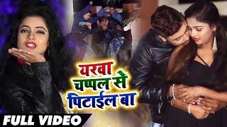 sona singh yarwa chappal se pitail ba bhojpuri song