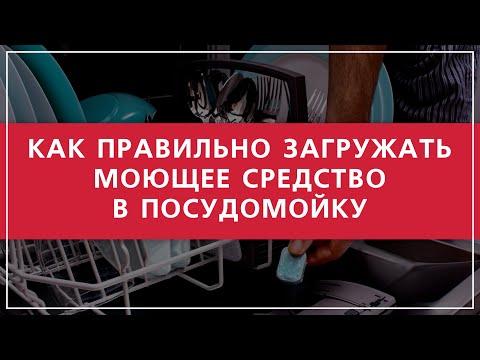 Правильное и эффективное использование моющих средств для посудомоечной машины