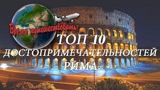 видео 10 главных достопримечательностей Рима