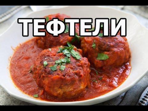 Тефтели в томатном соусе без