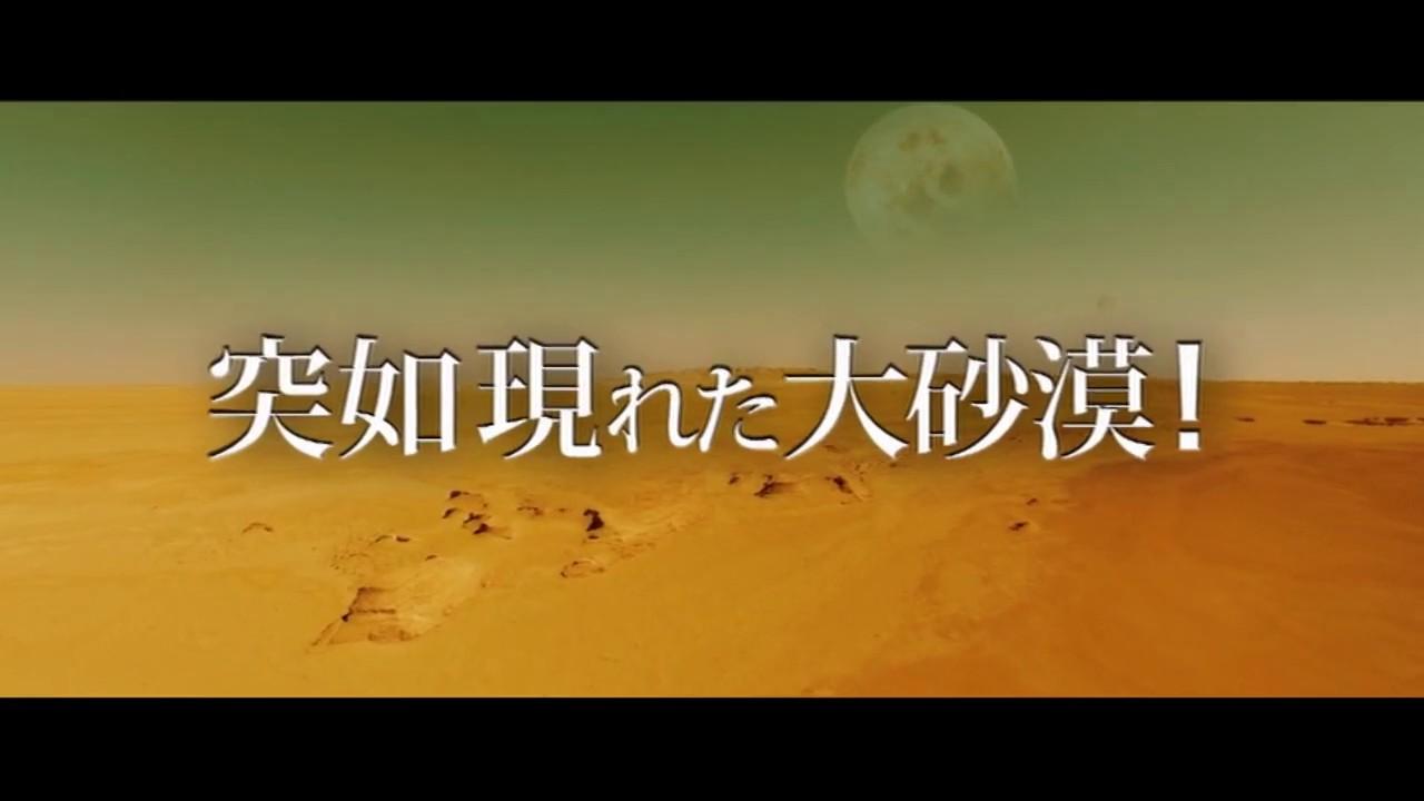 『モンストラム/消失世界』 予告編 - YouTube