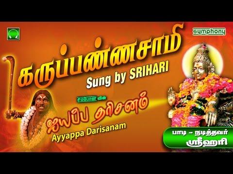 Karuppanna Sami | Srihari | Ayyappa Darisanam #4