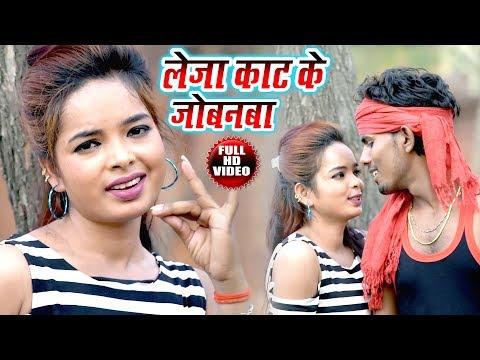 HD - #Aarkesta Star Alwela Ashok HIT VIDEO SONG 2018 - लेजा काट के जोबनबा कोदारी से - Bhojpuri Song