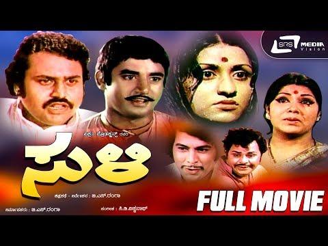 Suli – ಸುಳಿ|Kannada Full HD Movie||FEAT.  Lokesh, Ashok