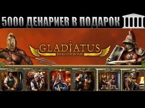 GLADIATUS HERO OF ROME НОВАЯ ИГРА С ВЫВОДОМ ДЕНЕГ/БЕЗ БАЛЛОВ/ПЛАТИТ!!!