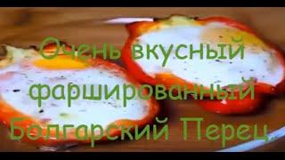 Фаршированный Болгарский Перец  Пиготовление Фаршированного Перца