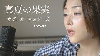 リクエストカバー曲 真夏の果実 / サザンオールスターズ (covered by M...