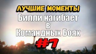 18+ БИЛЛИ НАГИБАЕТ В КБ ОНЛАЙН #7 | ЛУЧШИЕ МОМЕНТЫ СО СТРИМА | World of Tanks