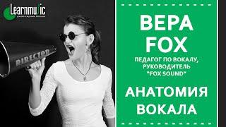 Мастер-класс - Вера Fox - Анатомия вокала. LearnMusic