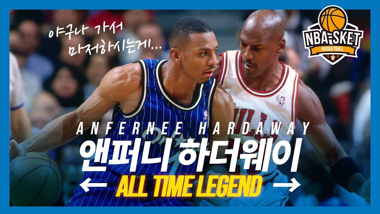 NBA 데뷔 2년차에 퍼스트팀에 입성하고 조던과 어깨를 나란히 했던 초신성 가드, 앤퍼니 하더웨이