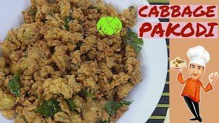 Cabbage Onion Pakodi Recipe - Cabbage Onion Pakora - Crisp Cabbage Pakora - Pakoda Recipe