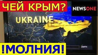 """Чей КРЫМ??? УКРОвласти """"набросились"""" на канал NewsOne из-за Крыма!!!"""