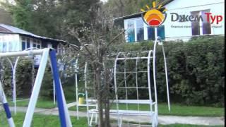 Смотреть видео абхазия база отдыха
