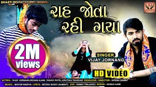 Vijay Jornang | Raah Jota Rahi Gaya (Full Video) | Latest Gujarati Sad Song 2019