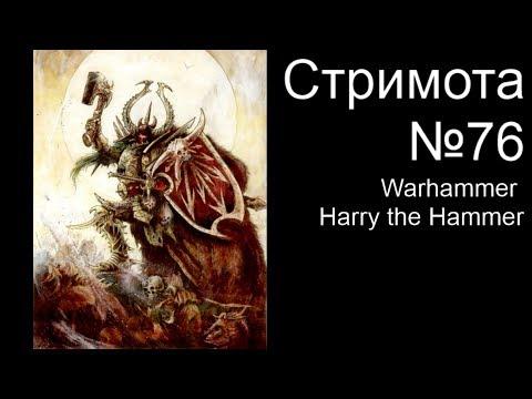 Download Стримота №76 Роспись миниатюры  Warhammer, Harry the Hammer , Масштаб 28мм [3]