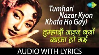 Tumhari Nazar Kyon Khafa with lyrics | तुम्हारी नज़र क्यों खफा का बोल  | Lata Mangeshkar | Mohd.Rafi