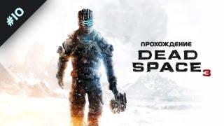 Vaultcry в Dead Space 3. Геймплей с комментариями 10