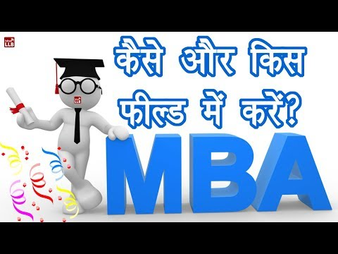 How To Do MBA After Graduation In Hindi   By Ishan