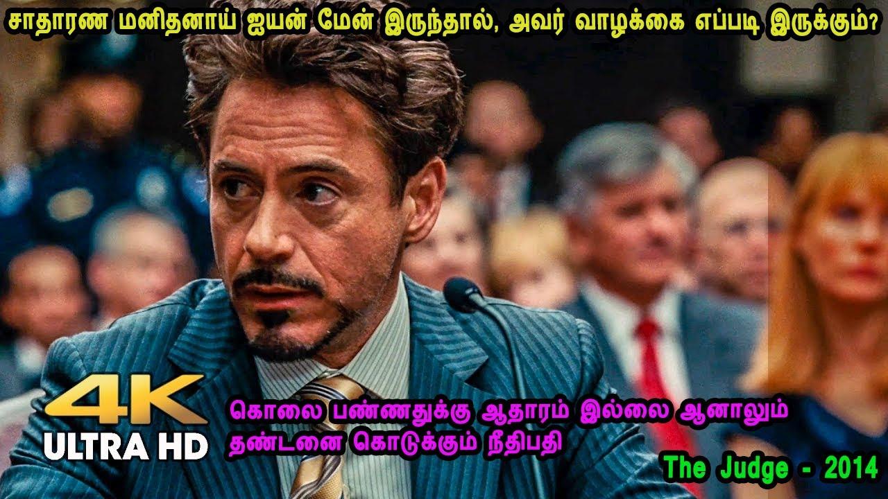 கொலை பண்ணதுக்கு ஆதாரம் இல்லை ஆனாலும்தண்டனை கொடுக்கும் நீதிபதி Tamil Reviews & Stories of movies