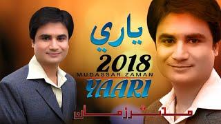 Download Video Pashto New Songs 2018  HD Yaari By Mudassar Zaman official MP3 3GP MP4