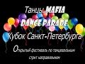 Танцы. Mafia. Dance Parade. Кубок Санкт-Петербурга по танцевальным стрит направлениям. Диско