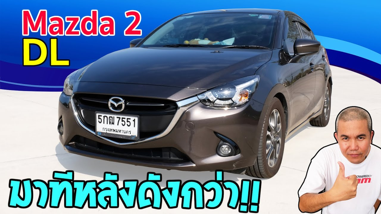 รีวิว รถมือสอง Mazda 2 Diesel แรงได้ใจ แต่จะเจริญรอยตามอย่างรุ่นพี่มั้ย?