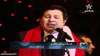 Hani Chakir - Mawazine 2012