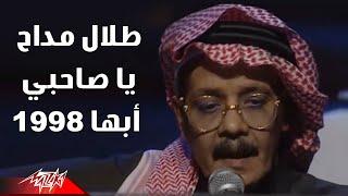 Talal Maddah - Ya Sahby | طلال مداح - يا صاحبى | حفل - أبها