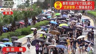 """緊迫リポート デモ続く香港・・・""""武装警察""""集結も(19/08/17)"""