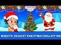 Marathi Balgeet Christmas Special | Jingle Bells | Lahan Mazi Bahuli | Marathi Kids Song मराठी गाणी video