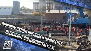 Причину схода вагонов в Шымкенте выясняют специалисты ҚТЖ