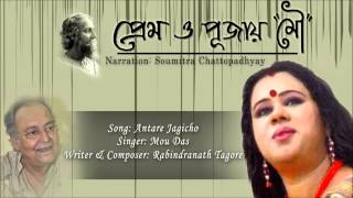 Antore Jagichho Antorjami | Rabindra Sangeet | Soumitra Chatterjee, Mou
