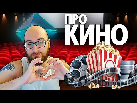 """про Кино. Ваган смотрит """"Кино не станет лучше: последняя политота"""" ( Yaldabogov )"""
