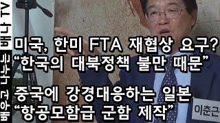 [이춘근의 국제정치] 167회 - 7월 15일 공개방송,  뛰는 중국 위에 나는 미국 …