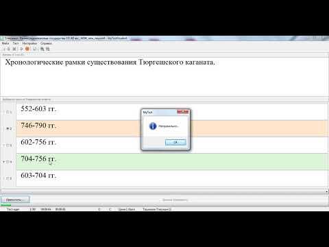 Как работать с программой My Test для подготовки к ЕНТ 2109