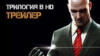Hitman: HD Trilogy | ТРЕЙЛЕР