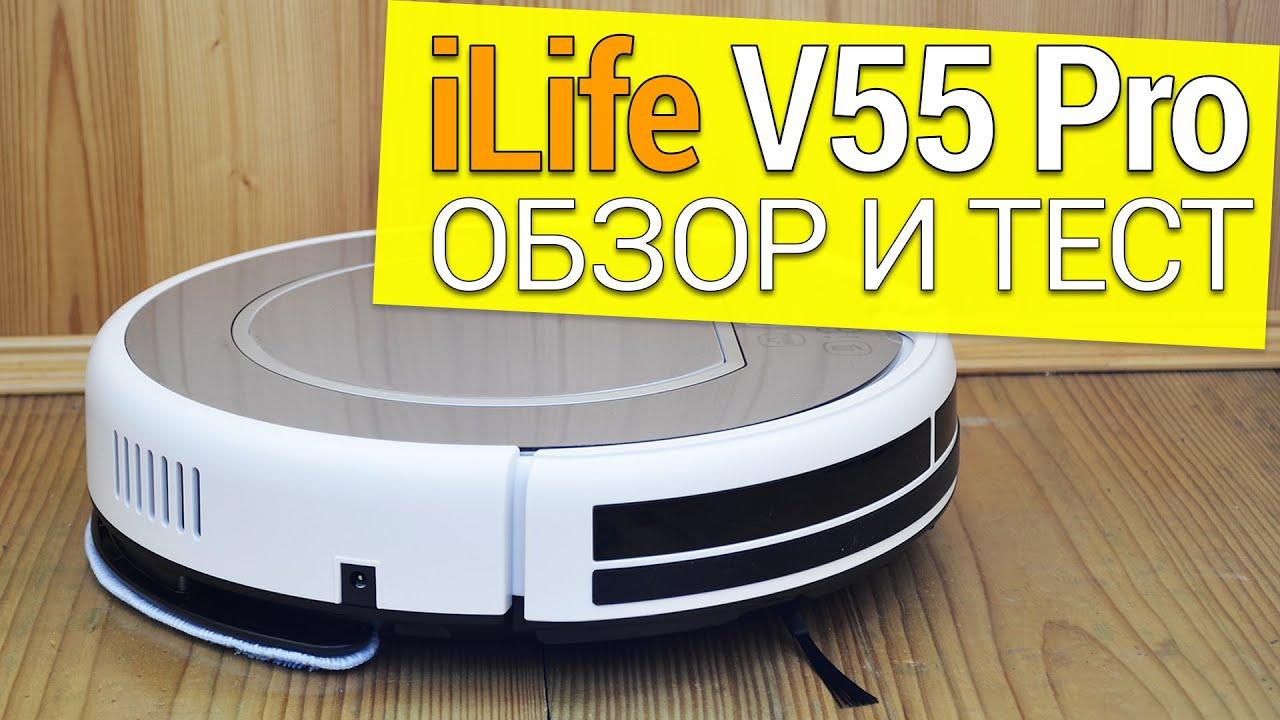 iLife V55 Pro: обзор, тест, личное мнение💥СТОИТ ЛИ ПОКУПАТЬ?!
