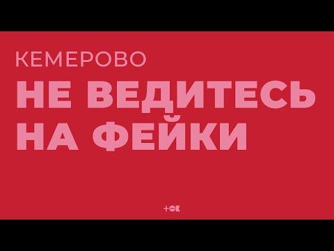 Пожар в Кемерово: разоблачение фейков