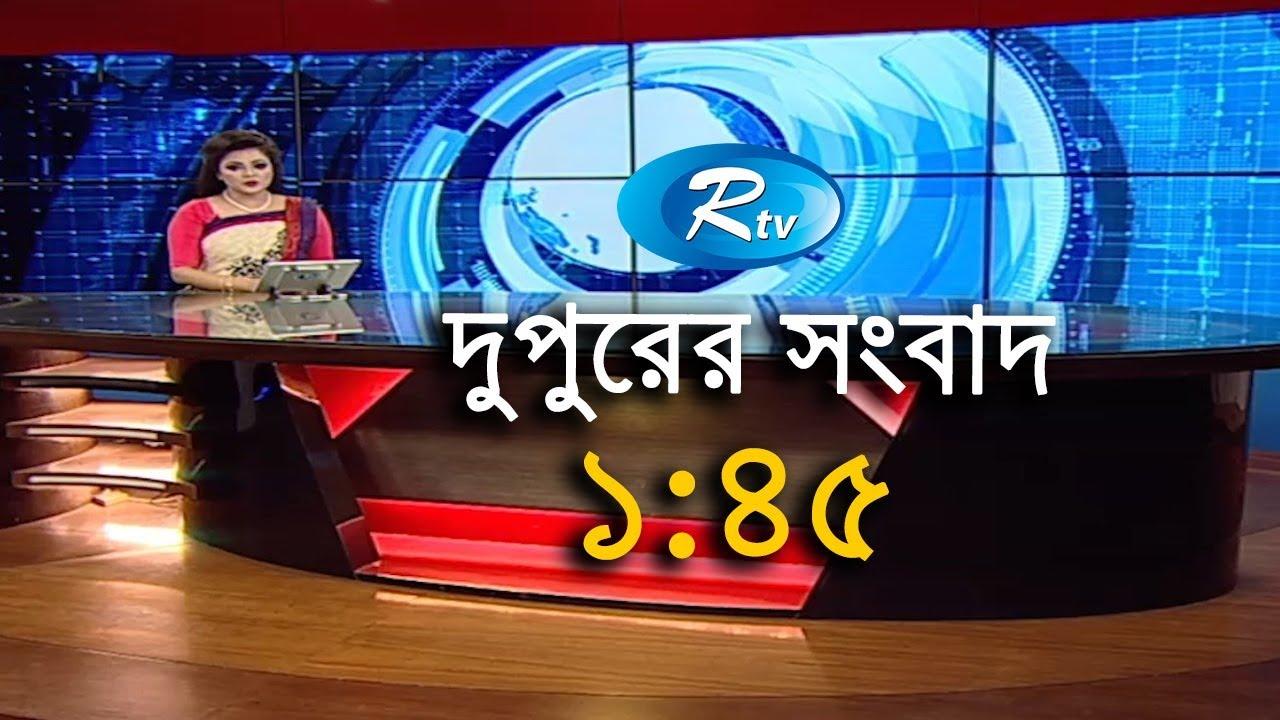 Rtv News | দুপুরের সংবাদ | 25-January-2019 | Rtv | Dupurer Shongbad