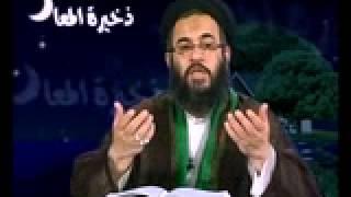 الاستاذ عادل العلوي ذخیرة المعاد رمضان اليوم 09