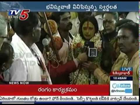 Rangam Bhavishyavani 2015 - Mahankali Bonalu at Secunderabad : TV5 News