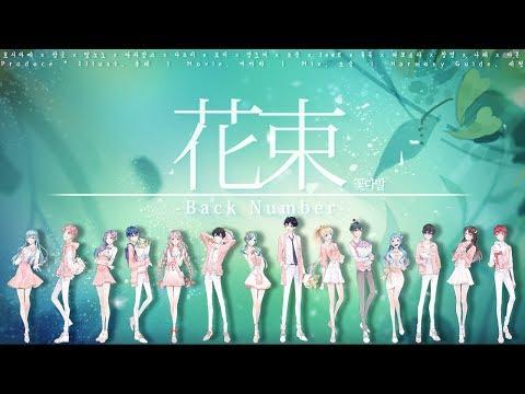 【Collabo】 ✿꽃다발✿ ( 花束 | hanataba ) 【홍보】