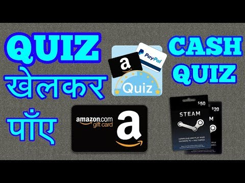 How to get free Amazon gift cards ( Hindi )