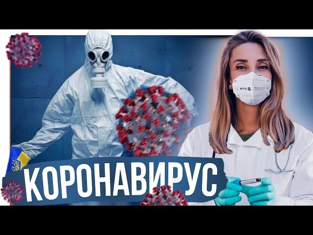 КОРОНАВИРУС. Что происходит в Европе? Карантин в Украине.