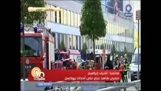 فيديو  شاهد عيان مصري يروي تفاصيل حادث بروكسل الإرهابي