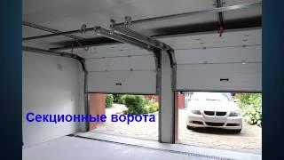 Что выбрать ролетные или секционные гаражные ворота. Преимущества и недостатки.(, 2014-10-19T09:04:35.000Z)