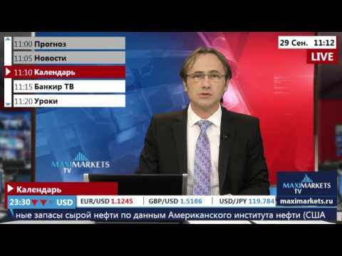 29.09.15 (11:00 MSK) - Календарь рынка Форекс. MaxiMarkets форекс ТВ.